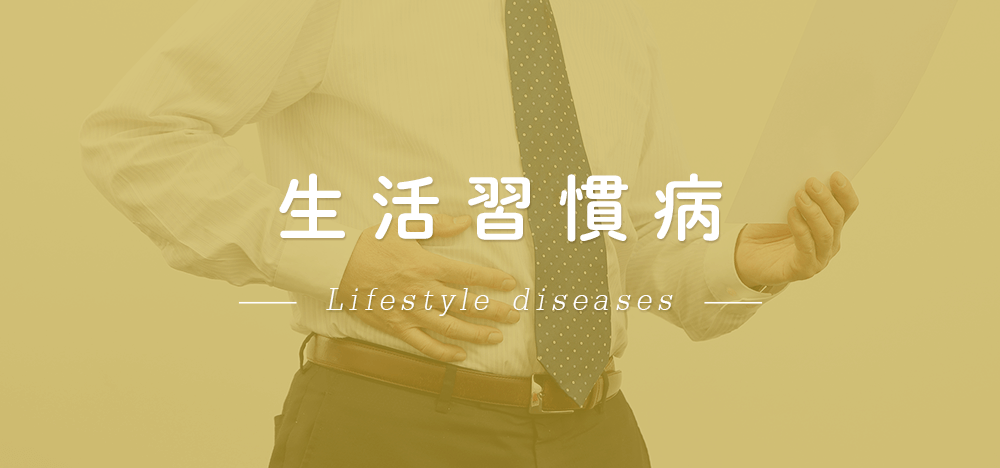 生活習慣病 Lifestyle diseases
